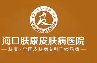 海口肤康医院logo