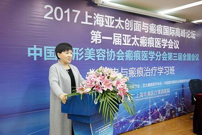 我院杨梅主任受邀参加2017亚太创面与瘢痕国际高峰论坛
